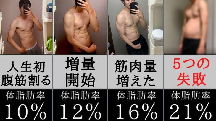 【悲劇】バルクアップ初心者時に筋肉大きくしたかったのに体脂肪率が増えた5つの失敗!【食事】