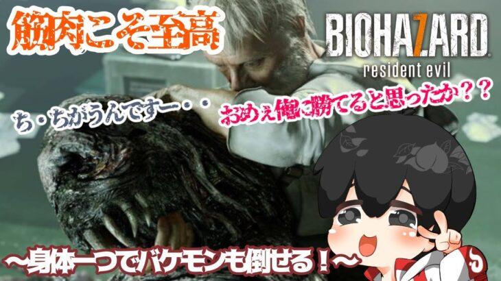 バイオハザード7 Resident Evil7 END OF ZOE #1 筋肉こそ至高