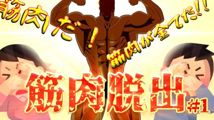 【二人実況】筋肉!筋肉!!筋肉ぅぅ!!! 筋肉に翻弄されてきました【筋肉脱出1&2&3 Part1】