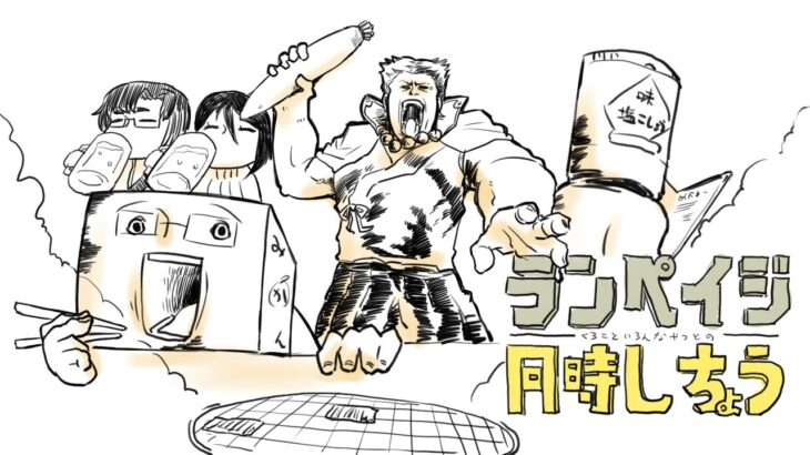 """【映画同時視聴】映画同時視聴みんな大好き筋肉祭り""""!! ランペイジ 巨獣大乱闘 【Rampage】"""