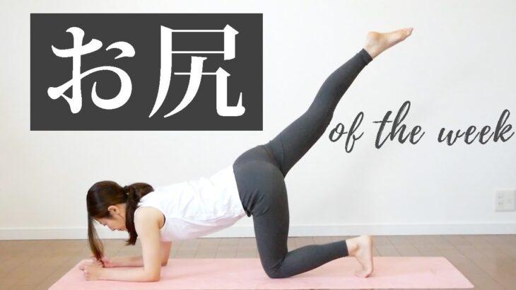 座りっぱなしで伸びきったお尻の筋肉に刺激を入れてキュッと引き上げる!【ヒップアップ of the week】