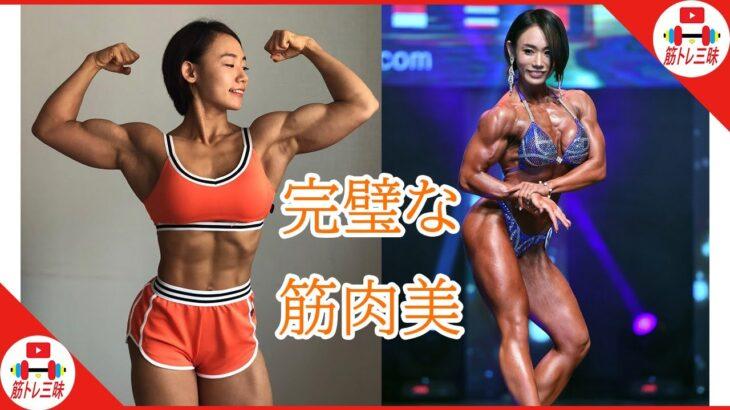 綺麗すぎる筋肉を持つフィットネストレーナー│최리안さん【筋トレ女子】