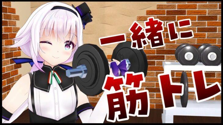 【筋トレ配信】筋肉は1日にしてならず!一緒に運動するぞ!