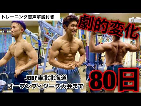 【体脂肪1ケタ突入】筋肉と皮だけになってきました【大会まであと80日】【脚と腕トレ】
