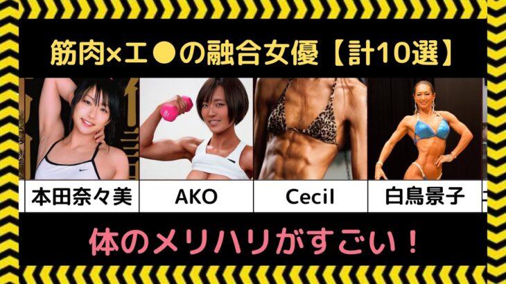 【ムキムキ】筋肉セクシー女優【10選】