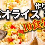 【作り置き筋肉飯】1食たったの100円⁉︎コスパ最強なのにウマすぎる本格ガパオライス弁当 10食分!【脂肪を落とす食事】