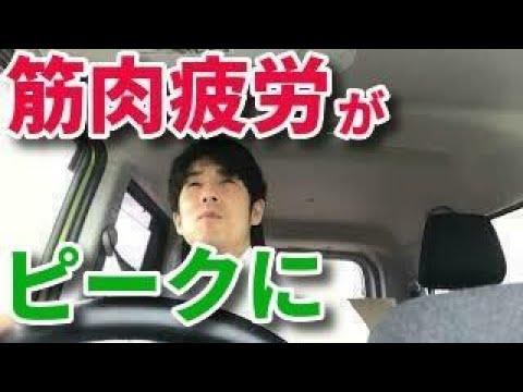 【車動画1155】「筋肉疲労!?でぎっくり腰に・・・」2021.6.2