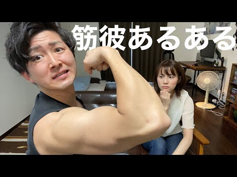筋肉彼氏と付き合うと大変なこと12選【厳選】
