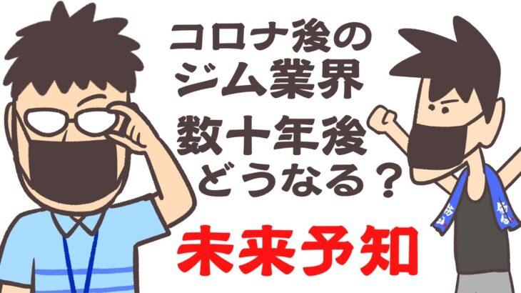 #129 筋トレアニメ/筋肉漫画 第十九話「コロナ後のジム業界数十年後どうなる?未来予知」