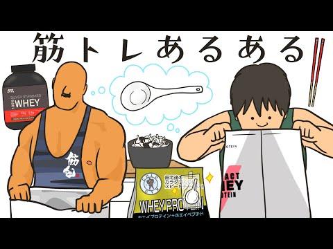#132  筋トレアニメ/筋肉漫画「筋トレあるある」~発掘作業~【プロテイン・軽量スプーン・見つからない】