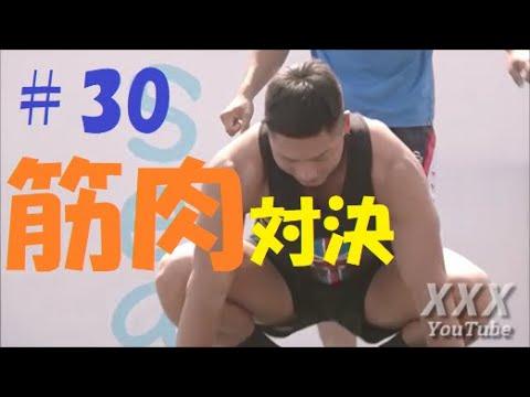 #30 筋肉対決