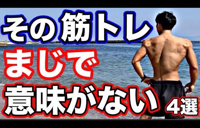 【絶対やめろ】筋肉が成長しない意味がない筋トレ 4選