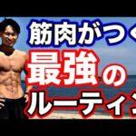 【誰でもできる】最速で筋肉を付ける最強のルーティン 5選