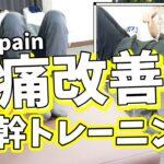 【5つの筋肉🔥】歩く時のひざ痛にテキメンの体幹トレーニングをご紹介!!【presented by 膝痛専門整体院 京四郎】