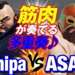 スト5 キチパ(ザンギエフ)vs ASASE(ザンギエフ) 筋肉が奏でる多重奏♪ kichipa(Zangief) vs ASASE(Zangief) SFV