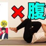 【空腹こそ最強のクスリ×筋トレ】筋肉が落ちないように7分の腹筋運動を!