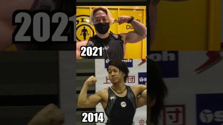 「7年の筋肉の変化」どれくらい腕は太くなる?#shorts