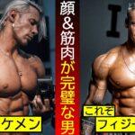 筋肉と顔が完璧な男。アントン・アンティポフ Anton Antipov【筋トレ】