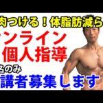 筋肉つける!体脂肪減らす!オンラインパーソナルトレーニングの受講者募集します!個人指導 食事指導 ダイエット LINE指導を見る