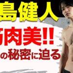 【衝撃】中島健人は脱いだら筋肉がヤバすぎた…!中島の筋肉の秘密は〇〇だった…!?【Sexy Zone/ジャニーズ】
