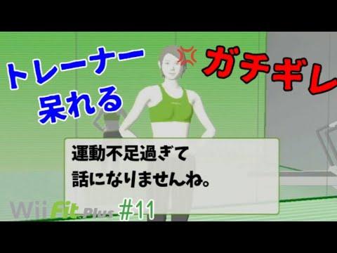 筋肉なさすぎて話にならなかった…【Wii Fit Plus実況Part11】