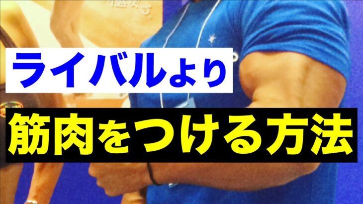 何故筋肉がつかない?どうすれば筋肉がつくの?ライバルより筋肉をつける方法