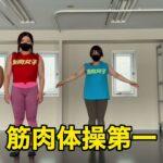 【筋肉女子流】筋肉体操第一