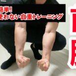 【自重筋トレ】器具なし!自宅で簡単に前腕の筋肉を太くするトレーニング方法
