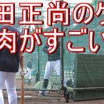 モヤの打撃を見る吉田正尚のケツ、筋肉がド迫力すぎて、すごい!