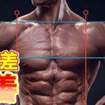 左右差のある大胸筋、その他の筋肉を修正する為のトレーニング【筋トレ】
