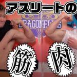 【広島ドラゴンフライズ】プロバスケットボール選手の筋肉がえぐい!