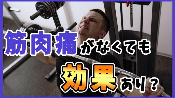 [朗報]筋肉痛にならなくても効果はある?