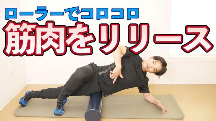 【痛いけど楽になる!】筋肉リリースのルーティンをストレッチ前におすすめします!