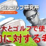 [レッスン]筋肥大とゴルフで使える筋肉に対する考察[トレーニング]