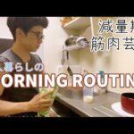 減量中 筋肉芸人の モーニングルーティン【朝活】【一人暮らし】