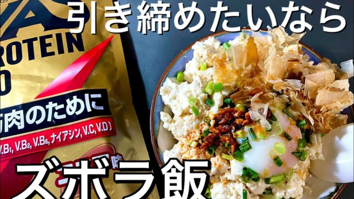 【ズボラ飯筋肉奴丼】理想の筋肉の為に。豆腐とご飯。これが意外と合う! 夏場におすすめ!!