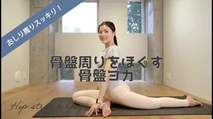 【骨盤周りをほぐす骨盤ヨガ】股関節やお尻の筋肉もほぐすスッキリヨガ
