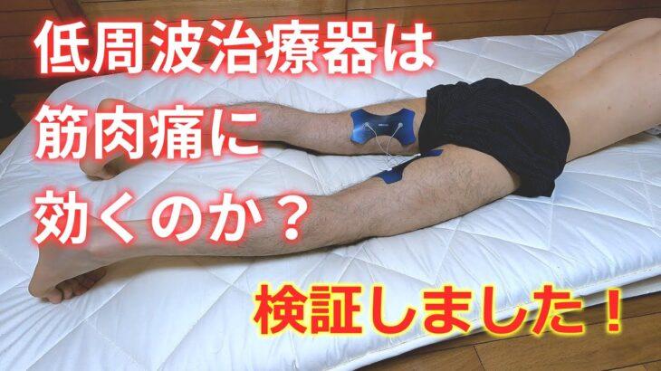 低周波治療器で筋肉痛を早く治せるのか検証しました