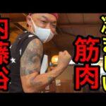 内藤裕氏の凄まじい筋肉【お蕎麦屋さんコラボ】【小山恵吾】