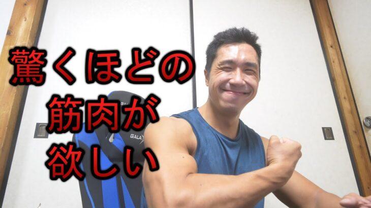 【ライブ】驚くほどの筋肉が欲しいですね~