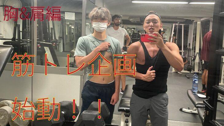 【筋肉留学】沖縄の大学生スカイがマルタのジムで筋トレしてみた!胸&肩編
