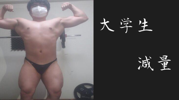減量を始めた大学生の筋肉