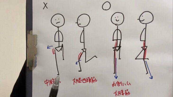 固まると足が遅くなってしまう筋肉とは?