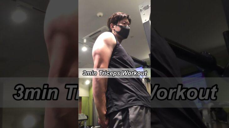 3分で上腕の筋肉を膨張させるトレーニングルーティン【上腕三頭筋】 #Shorts