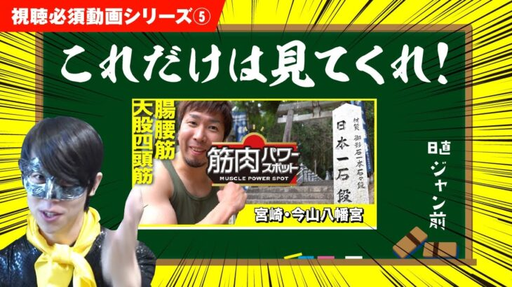 BGMがお気に入り〜筋肉パワースポット〜