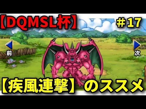 【DQMSL対戦】筋肉で降伏させるムーアさん【7.18切抜】#17