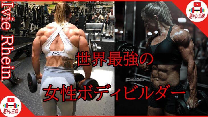 筋肉がデカすぎる!!世界最強の女性ボディビルダーのトレーニング│Ivie Rheinさん【筋トレ女子】