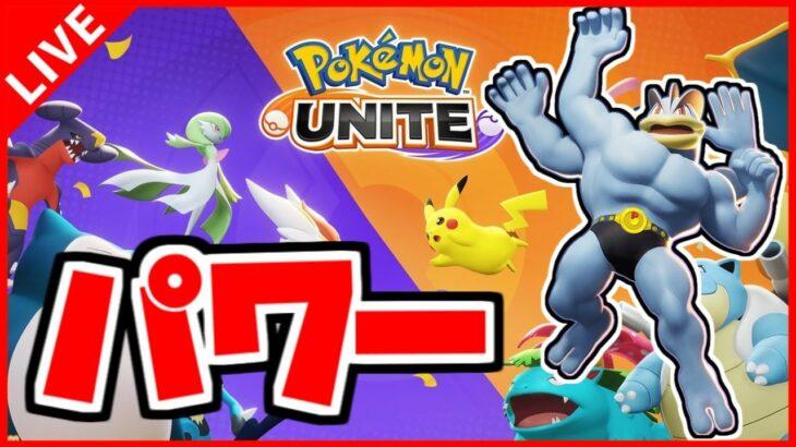 【ポケモン ユナイト】勝つために必要なのは筋肉なんだよね【Pokemon UNITE/カイリキー/アローラキュウコン】