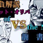 【刃牙】筋肉VS裏格闘技 名勝負紹介!オリバVS龍書文