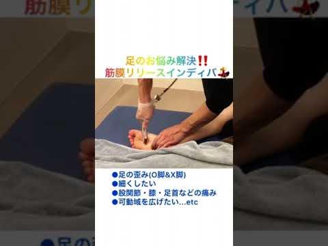 【筋膜リリースインディバ】固まった筋肉だけでなくセルライトまでごっそり‼︎?一瞬で足が細くなる筋膜リリース #shorts